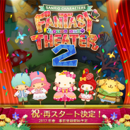 Social Game Info新着ニュース画像シフォン、『サンリオキャラクターズ ファンタジーシアター2(仮)』の開発を決定! 2017年春に事前登録を開始予定