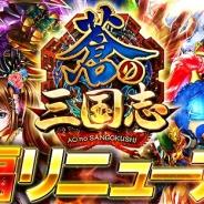 コロプラ、『軍勢RPG 蒼の三国志』の大幅リニューアルを記念したキャンペーンを実施…SS貂蝉や秘鳥、天姫剣などがもらえるチャンス!
