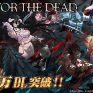 Exys、「オーバーロード」原作のスマホゲーム『MASS FOR THE DEAD』が100万DLを突破 混沌石500個プレゼントなど記念キャンペーン実施