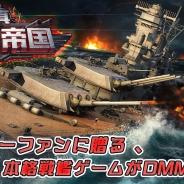 Sincetimes、『真・戦艦帝国』PC版をDMM GAMESでリリース決定! 扶桑や蒼龍をプレゼントする事前登録開始 11月上旬にCBT実施予定