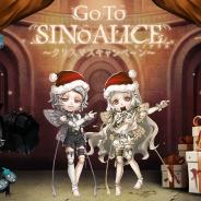 ポケラボ、『シノアリス』で毎日無料11連&テスラやリアル魔晶石が当たる「Go To SINoALICE」を開始! Xmas衣装の新ジョブも!