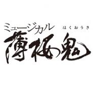マーベラス、ミュージカル『薄桜鬼』最新作を2016年1月に東京・大阪で公演決定!