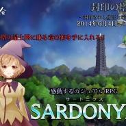 賈船、Android版の『サードニクス』で初の期間限定イベント「封印の塔~封印されし魔王と竜の涙~」を開始