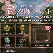 『PUBG MOBILE』で「春の交換イベント」が開始 イベントアイテム「桜」を集めて報酬をGET!