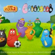 LINE、『LINE バブル2』で絵本「バーバパパ」とのコラボを開始! プレミアムガチャにバーバパパ、バーバガールズが登場
