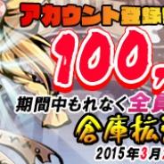 DMMとFUNYOURS JAPAN『九十九姫』の登録ユーザー数が10万人を突破! 全ユーザーに「倉庫拡張の書×1」をプレゼント