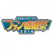 セガネットワークス、「ファン感謝祭 2014」メインステージのニコ生中継が決定。本日12月9日21時からは直前緊急ニコ生放送も実施