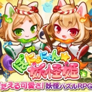 コロプラ、クラリティ・エンターテインメントの『ぽにょにょん☆妖怪姫』を位置情報サービスプラットフォーム「コロプラ」上で配信開始