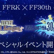 DeNAとスクエニ、『ファイナルファンタジー レコードキーパー』で「FFシリーズ」30周年を記念したイベントを4月28日より開催