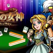 インテリジェンステクノロジー、マルチプレイ麻雀ゲーム『麻雀の女神』を配信開始 画面上のどこでも牌操作が可能な新UI「牌スラ」を採用