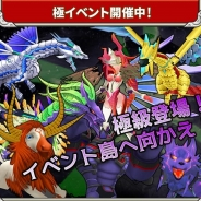 プロペ、冒険育成RPG『僕と私のキズナモンスター』で極級クエストイベントを開催 蛇龍島ガチャにはピックアップモンスター「ガイアγ」が登場