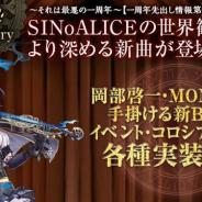 ポケラボとスクエニ、『SINoALICE -シノアリス-』に岡部啓一氏(MONACA)が手掛ける新曲が複数登場予定 その中の一曲を先行公開!