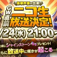 DMM GAMES、『かんぱに☆ガールズ』でGW直前の特別生放送を24日21時より実施!