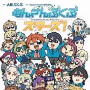 KADOKAWA、大川ぶくぶと『あんさんぶるスターズ!』がコラボしたコミック「あんさんぶくぶスターズ!」を単行本化