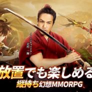 4399インターネット、新作MMORPG『剣魂~剣と絆の異世界冒険伝』をリリース 事前登録者数は80万人を突破