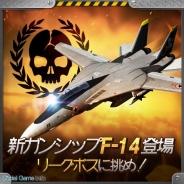 JOYCITY、『ガンシップ・バトル』に新ガンシップ「F-14 トムキャット」を追加 合計9つのミッションで構成された「エピソード9」をオープン