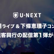 U-NEXT、無観客興行を配信するインフラ無償提供プログラムの第1弾公演が決定…『華風月 8周年記念ライブ映像集』と『ピアニスト下條恵理子コンサート』に