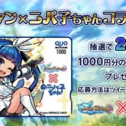 MSF、『ブレイブファンタジア』で「究極!ニパ子ちゃん」とのコラボイベント開催記念 1000円分のオリジナルデザインQUOカードが当たる
