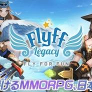 ガーラジャパン、今夏提供予定の『Flyff Legacy』日本語版の事前登録者数が1万人突破!