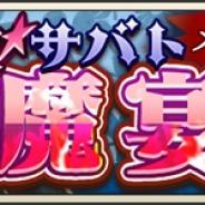 DeNA、『メギド72』で「フルーレティ」登場の激★魔宴召喚を開催!!