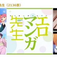 【ドコモ・アニメストア調査】2017年春アニメ、部門別ランキングを発表…「エロマンガ先生」が複数部門で1位に
