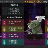 セガゲームス、『D×2 真・女神転生リベレーション』で通常と姿の違う「ネコマタ」「アバドン」が登場する特別な「異世界召喚」を開催!