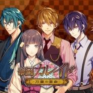 KADOKAWA、スマホ用ライトノベル作成アプリ『ラノゲツクールF』で恋愛ゲーム『帝國カレイド』とのコラボを実施