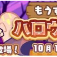 セガ、『ぷよぷよ!!クエスト』に「いたずらなゼノン」が新登場!「もうすぐ7.5周年!ハロウィンガチャ」を10日15時より開催
