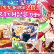 エイチーム、『少女☆歌劇 レヴュースタァライト -Re LIVE-』でサービス開始1ヵ月を記念したログインボーナスやガチャを開催!