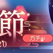 マーベラス、『ガール・カフェ・ガン』にて期間限定収集キャンペーン「新春来福」開催! チャイナドレス姿の少女たちが登場