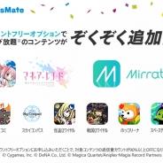 LogicLinks、MVNO「LinksMate」のカウントフリーオプションに「マギアレコード 魔法少女まどか☆マギカ外伝」など8コンテンツ追加