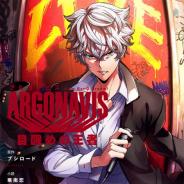 ブシロード、『アルゴナビス』よりGYROAXIAの過去を描く小説『ARGONAVIS from BanG Dream! 目醒めの王者』を発売