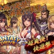 Rekoo Japan、『ファンタジードライブ』でペット機能やクリスマスキャンペーンを開催するアップデートを実施