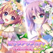ポニーキャニオンとhotarubi、『Re:ステージ!プリズムステップ』でフラワーフェスティバルの限定☆4を配信開始