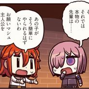 FGO PROJECT、超人気WEBマンガ「ますますマンガで分かる!Fate/Grand Order」の第83話「運命に抗え」を公開