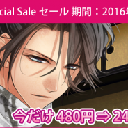 D3P、『Forbidden Romance』シリーズ期間限定スペシャルセールを実施 人気キャラクター本編が50%オフ!