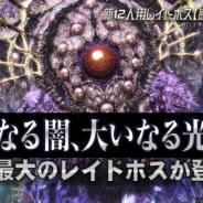 セガ、『PSO2』で新レイドボス【原初の闇】を追加! 緊急クエスト「虚無より睨む原初の闇」もリリース!