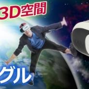 上海問屋、スマホに装着する3DVRゴーグルを500円で提供開始