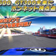 セガ、『SWDC』で「Ver.2.22」の稼働開始 新視点追加でレースの興奮がさらに昂まる ゲームシステムも進化