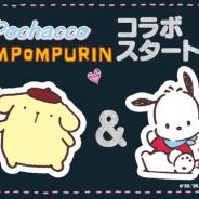 LINE、『LINE POP2』で「ポチャッコ」と「ポムポムプリン」とのコラボ開始