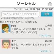 epics、『ナイスちょっと!CHAMPION'S GOLF』でアプリ内のソーシャル機能をリニューアル! イベント情報も公開