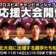 KONAMI、『プロ野球スピリッツA』でプレイヤー応援するイベント「応援大会」を14日より開催! 予想的中で「エナジー」が獲得できる!