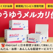メルカリ、日本郵便とのシステム連携による配送サービス「ゆうゆうメルカリ便」の提供開始…匿名配送可能な「ゆうパケット」が全国一律175円・コンビニ受取も可能