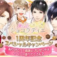 more gamesが提供する恋愛ゲーム『愛しのショコラティエ』で1周年記念キャンペーンを実施中