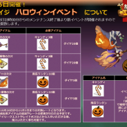 YOOGAME、放置系ターン制バトルRPG『放置エイジ』でハロウィンイベントを開催