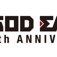 バンナム、「GOD EATER8周年感謝祭」で出演ゲストと配信ページURLを公開