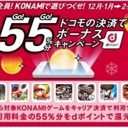 NTTドコモ、「Go!Go! 55%分ボーナスキャンペーン!」…Google PlayのKONAMIタイトルの課金でキャリア決済を利用すると55%をポイントで還元