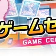 バンナム、『アイドルマスター ミリオンライブ!』で新機能「ゲームセンター」を追加! アイドルたちが登場するミニゲーム