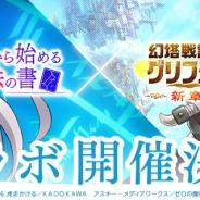 Aiming、『幻塔戦記グリフォン』がTVアニメゼロから始める魔法の書」とのコラボ開催を決定! イベントの開始は6月1日を予定