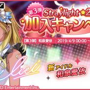バンナム、『シャニマス』で「Straylight」283プロ加入を記念して和泉 愛依のRプロデュースアイドルをプレゼント中!